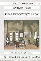 enas exthros toy laoy photo