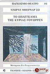 to epaggelma tis kyrias goyorren photo