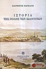 istoria tis polis ton ioanninon photo