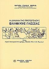 i dynami tis protogenoys ellinikis glossas photo
