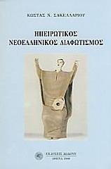 ipeirotikos neoellinikos diafotismos photo