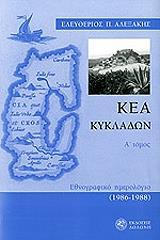 kea kykladon ethnografiko imerologio 1986 1988 a meros photo