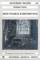 okto gynaikes katigoroyntai photo