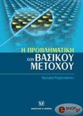 i problimatiki toy basikoy metoxoy photo