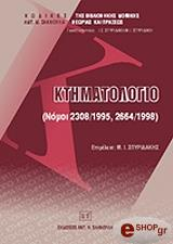 ktimatologio nomoi 2308 1995 2664 1998 photo