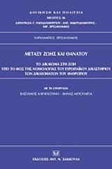 metaxy zois kai thanatoy photo