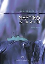 ΝΑΥΤΙΚΟ ΔΙΚΑΙΟ ΤΟΜΟΣ 3 βιβλία   δίκαιο