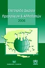 epetirida dikaioy prosfygon kai allodapon 2006 photo