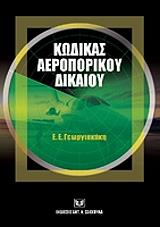 kodikas aeroporikoy dikaioy photo