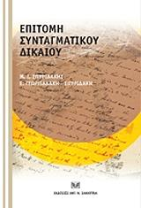 epitomi syntagmatikoy dikaoy photo