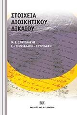 stoixeia dioikitikoy dikaioy photo