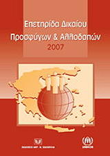 epetirida dikaioy prosfygon kai allodapon 2007 photo