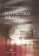 toyristiko dikaio photo