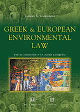 greek and european environmental law photo