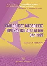 emporikes misthoseis proedriko diatagma 34 1995 photo