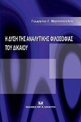 i dysi tis analytikis filosofias toy dikaioy photo