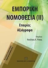 emporiki nomothesia ii photo