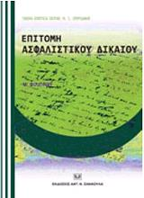 epitomi asfalistikoy dikaioy photo