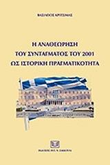 i anatheorisi toy syntagmatos toy 2001 os istoriki pragmatikotita photo