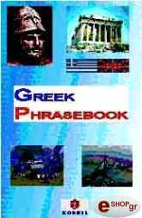 greek phrasebook photo
