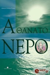 to athanato nero photo