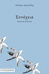 synexeia photo