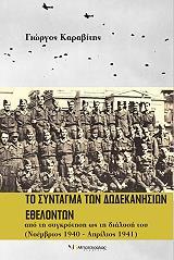 to syntagma ton dodekanision ethelonton photo