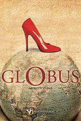 globus photo