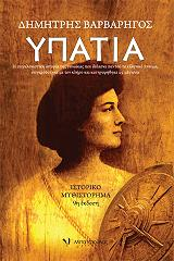 ypatia photo