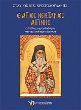 o agios nektarios aiginis photo