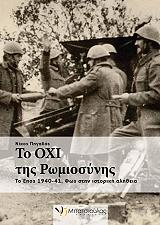 to oxi tis romiosynis photo