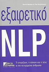 exairetiko nlp photo