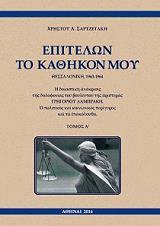 epitelon to kathikon moy 1963 1964 tomoi a b photo