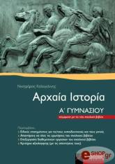 arxaia istoria a gymnasioy photo