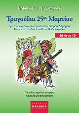 tragoydia tis 25is martioy biblio me cd photo