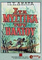 sta mystika toy baltoy xaptodeto monotoniko photo