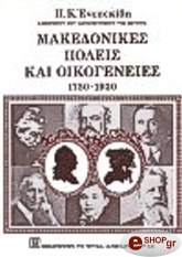 makedonikes politeies kai oikogeneies 1750 1930 photo