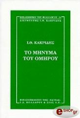 to minyma toy omiroy photo