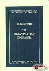 to metafrastiko problima photo