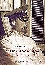 o syntagmatarxis liapkin photo
