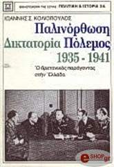 palinorthosi diktatoria polemos 1935 1941 photo