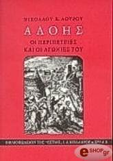 alois oi peripeteies kai oi agonies toy photo