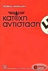 katoxi antistasi photo