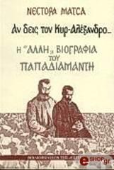 an deis ton kyr alexandro i alli biografia toy papadiamanti photo