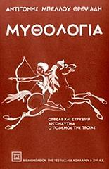 mythologia photo
