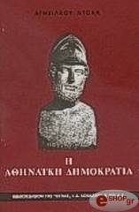 athinaiki dimokratia photo