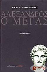 alexandros o megas a photo