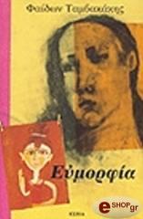 eymorfia photo
