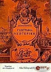geografia neoteriki photo