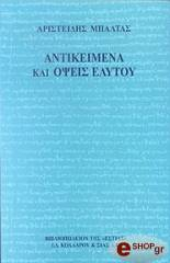 antikeimena kai opseis eaytoy photo